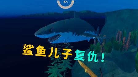木筏求生旬猫13:鲨鱼在海中病死,5分钟后它儿子却找我复仇!