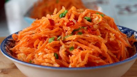 原来粉蒸胡萝卜这么简单,可惜知道的人不多,营养美味又好吃