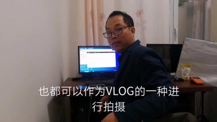 Vlog是视频博客,是记录个人生活,不局限于某一垂直领域