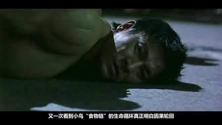 一部被低估的华语片:深刻的阐述了因果轮回,充满了哲学思辨