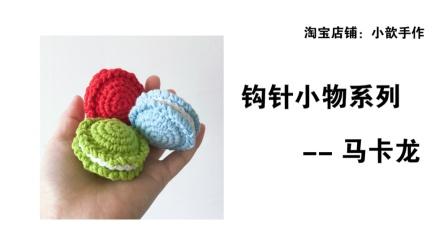 小歆手作-钩针编织小物件马卡龙教程