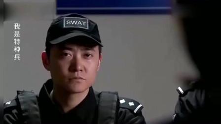 退役特种兵被审问,听了他的回答一群特警很紧张