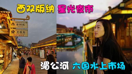 云南自驾游姑娘,在西双版纳景洪星光夜市,逛湄公河六国水上市场