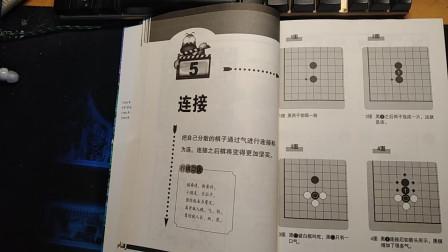 速成围棋教程入门篇上册第五课 (连接)