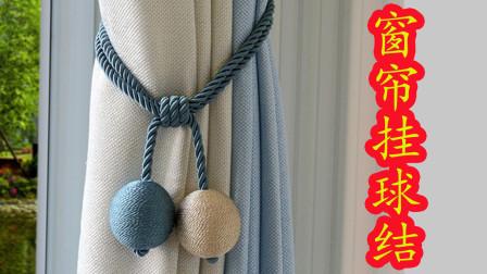 手工编绳慢动作教学窗帘挂球绳结的打法,简单漂亮,很多人还不会