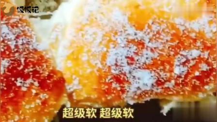 椰丝奶油面包,口感柔软香甜,很不错的一款甜品