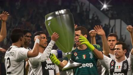 实况足球:尤文图斯拿到了欧冠冠军,C罗的庆祝动作太帅了