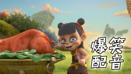 四川话版《哪吒魔童降世》,当哪吒拜师遇到四川普通话会怎么样?