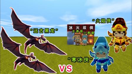 """迷你世界:我和小表弟变身""""冰火双侠"""",一起合力挑战远古黑龙"""