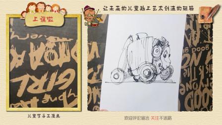 陪孩子一起来学习奔奔小飞车卡通漫画,让孩子提升动手能力提高自己