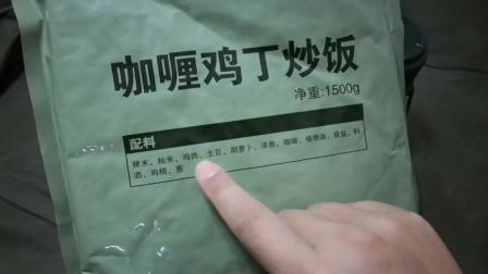 军粮试吃:三斤一袋,部队炊事班咖喱鸡丁炒饭特别香
