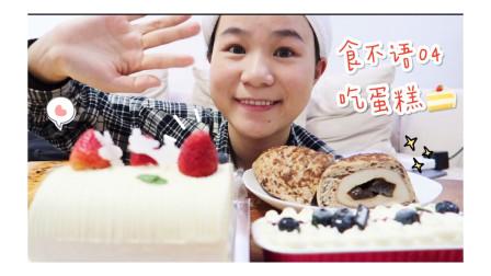 【食不语04】 甜品特辑 奶油蛋糕 欧包 糯米糍