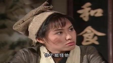 射雕英雄传:黄蓉扮叫花子遇郭靖,缘分来了挡也挡不住