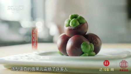 舌尖上的中国:国宴的面点大师:他不说你不尝,看不出来这是面做的糕点!