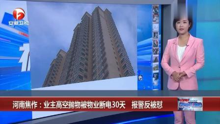 河南焦作:业主高空抛物被物业断电30天 报警反对怼