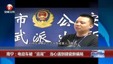 """南宁:电动车被""""追尾"""" 当心遇到碰瓷新骗局"""