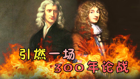 正面硬刚牛顿的科学家,两人直接引发出一场300年大论战。