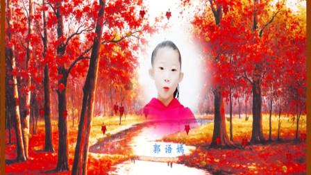 金波儿童诗歌《叶的轮回》——郭语嫣配乐朗诵视频