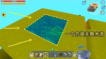 迷你世界一个方块:果果生存第一天做出无限水流,是不是很厉害?