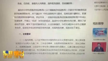 """「视频」烟台韦博英语关店,学员陷""""培训贷"""",员工被欠薪"""