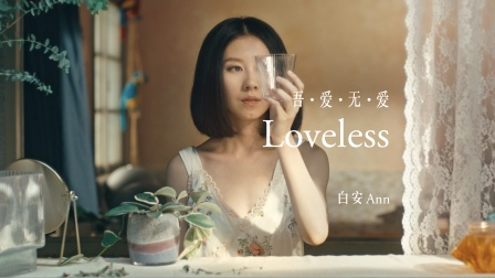 白安ANN《吾爱无爱 Loveless》Official Music Video