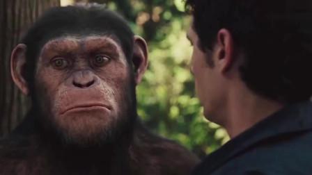 猩球崛起:凯撒第一次对主人说话,那个表情绝了