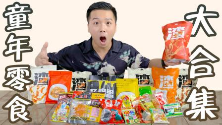 把童年零食都买一遍,里面有你小时候的味道吗?小伙直呼:太经典!