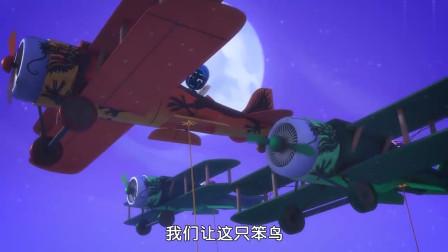 睡衣小英雄:猫头鹰女用大灯照忍者,没想到他们躲过去了,还反过来对付她!