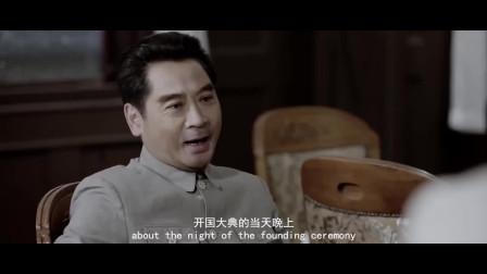 电影《薪火相传》预告片