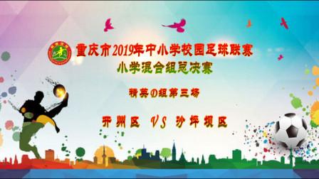重庆市2019年中小学校园足球联赛小学混合组总决赛小组赛 开州区VS沙坪坝区(集锦)