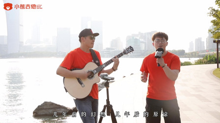 【郝浩涵梦工厂】【小熊吉他教育】吉他弹唱 修炼爱情(小熊吉他教师:马钊)