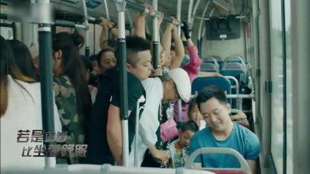 """《若是如此》公交车上,男子给大爷""""让站"""",被大爷怒赞。"""