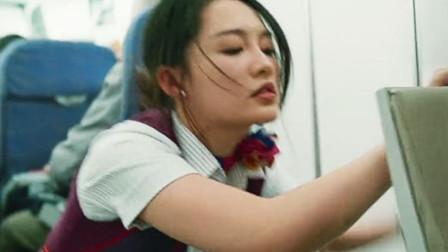 中国机长:李沁身体被餐车撞飞这段,吓哭无数观众,太惊险了