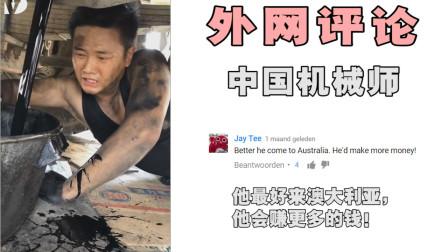 一位中国小伙维修汽车走红外网,YouTube网友评论:这是一项危险又累人的工作!