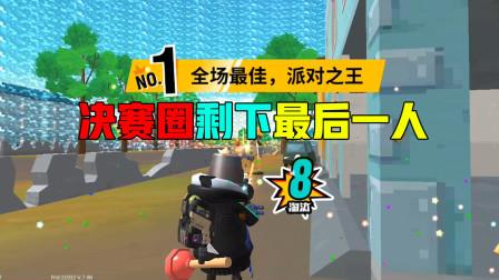 欧阳华北香肠派对吃鸡日记 第一季 决赛圈剩下最后一人,他跑我追最后成功吃鸡