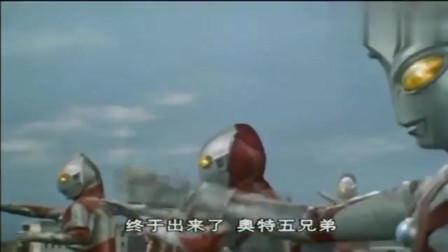 奥特曼:泰罗消失不见了,哥哥们出现要为他报仇了,太壮观了