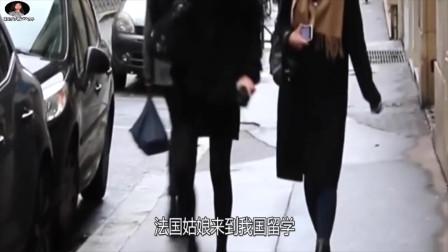 法国姑娘来中国留学,回国就慌了:啥都不方便还是中国好