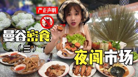 密子君·曼谷水上市场的小吃到底有多特色?最迷惑的一次吃饭体验