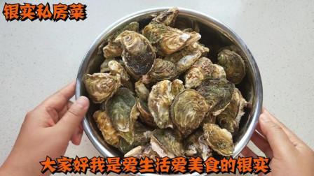 牡蛎最简单的两种做法,你做对了吗?好吃到上桌秒光