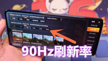 一加7T玩和平精英:开启90Hz帧率后,玩起来会更high吗?