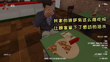 我家的披萨让顾客留下了感动的泪水,真的有这么难吃吗?