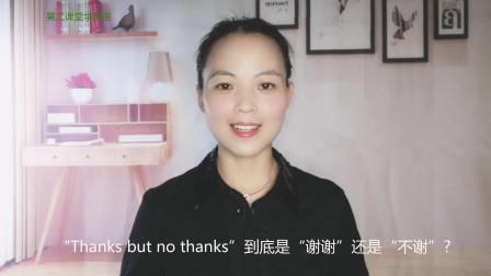 """学英语: """"Thanks but no thanks""""到底是""""谢谢""""还是""""不谢""""?"""