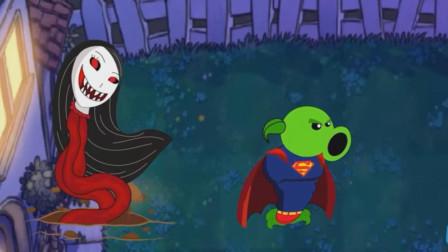 豌豆射手变超人以为自己很牛,幽灵突然出现吓得魂飞魄散!