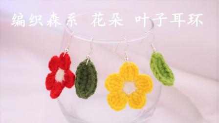 拜托了毛线编织叶子耳环森系花朵简单易学容易做编织教程视频全集