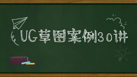 UG入门教程 UG草图案例1