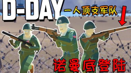 【逍遥小枫】我一个人就是一支军队,诺曼底登陆! | 战地模拟器 正式版#1