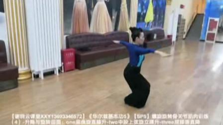 谢晓云老师旋转推动力与华尔兹基础训练明远录制华夏体育舞蹈学习交流群20191028