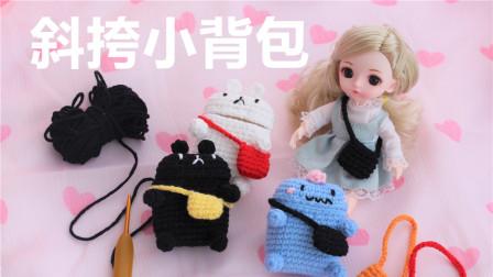 钩针编织新手教程玩偶娃娃通用斜挎包编织兔子小熊耳机套斜挎包拜托了毛线77手工编织网