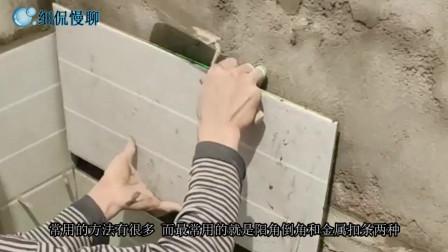 阳角用金属角线好,还是瓷砖倒角好,其实各有优缺点