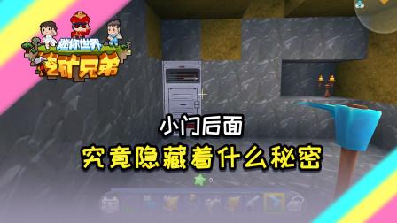 迷你世界挖矿兄弟301:小门后面究竟隐藏着什么秘密